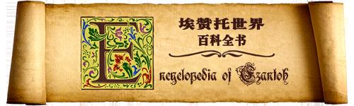 Banner_enzyklopaedie_v2.png